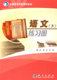 语文练习册(下)