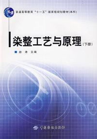染整工艺与原理(下册)