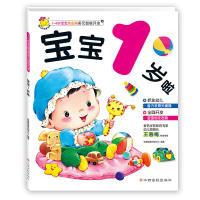 1~4岁宝宝黄金期多元智能开发. 宝宝1岁啦