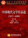 中國現代文學作品選(1917—2000)(一)(內容一致,印次、封面或原價不同,統一售價,隨機發貨)