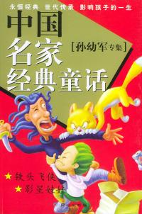 中国名家经典童话·孙幼军专集