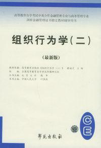 组织行为学(二)(最新版)——国高等教育自学考试标准预测试卷.中英合作类