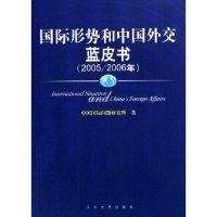 国际形势和中国外交蓝皮书(2005-2006年)