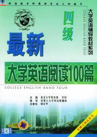 最新大学英语阅读100篇.四级(英汉对照)——双博士精品系列大学类教辅丛书