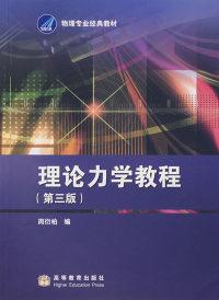 理论力学教程(第三版)(内容一致 印次 封面.原价不同 统一售价 随机发货)