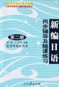 新编日语(第二册) 同步辅导及随课练习