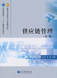 供应链管理(第三版)