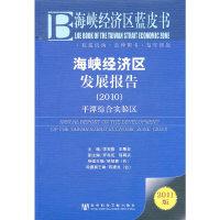 海峡经济区发展报告:2010:2011版:平潭综合实验区