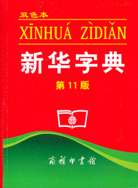新华字典(第11版)(双色版)