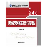 网络营销基础与实践(第4版)