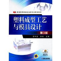 塑料成型工艺与模具设计(第3版)/普通高等教育机电类专业规划教材