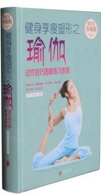 健身享瘦塑形之瑜伽-动作技巧图解练习教程(全彩图解精装)