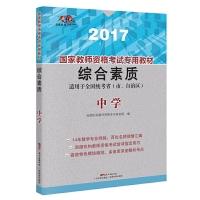 国家教师资格考试专用教材系列(统一定价35元):