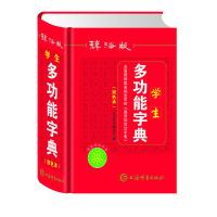 辞海版学生多功能字典 (双色本)