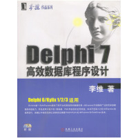 Delphi 7高效数据库程序设计(附光盘)