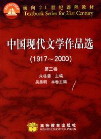 中国现代文学作品选(1917—2000)(三)