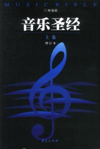 音乐圣经(增订本)(上下卷)