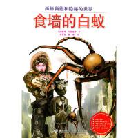 西格莉德和隐秘的世界:食墙的白蚁