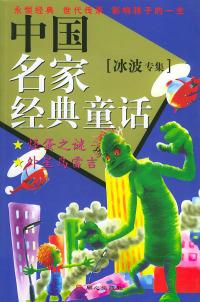 中国名家经典童话·冰波专集