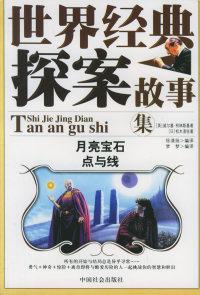 世界经典探案故事集(全五册)
