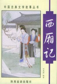 西厢记——中国古典文学故事丛书