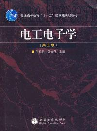 电工电子学(第三版)(内容一致 印次 封面.原价不同 统一售价 随机发货)