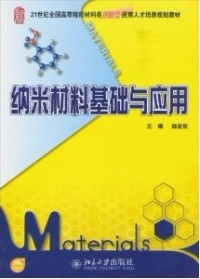 纳米材料基础与应用