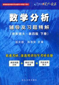 数学分析辅导及习题精解(华东师大.第四版 下册)(内容一致,印次、封面或原价不同,统一售价,随机发货)