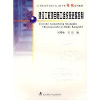 建设工程项目施工组织及进度控制(精编本)