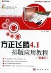 方正飞腾4.1排版应用教程-2013