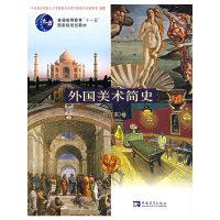 外国美术简史(增订本)