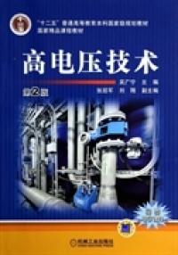 高电压技术-第2版(内容一致,印次、封面或原价不同,统一售价,随机发货)