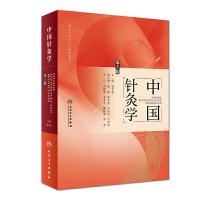 中国针灸学(第5版)