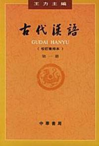 古代汉语(校订重排本)(第一册)