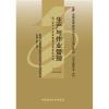 生产与作业管理(课程代码 0145)(2007年版)