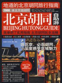 北京的胡同自助游