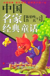 中国名家经典童话·陈伯吹、鲁兵等合集