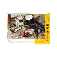 范家美色彩范画——美术高考色彩范画丛书