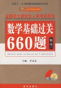 2010版全国硕士研究生入学考试用书系列--数学基础过关660题(数学一)