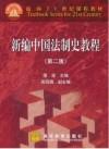 新编中国法制史教程(第二版)