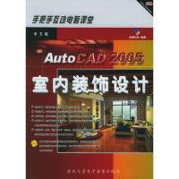 中文版AutoCAD2005室内装饰设计(1CD-ROM+手册)——手把手互动电脑课堂