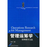 管理运筹学(管理科学方法)
