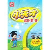 语文三年级上册(新课标·语文S版)小天才课时作业(2010年5月印刷)赠试卷
