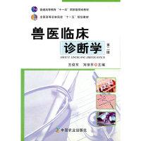 兽医临床诊断学(第二版)(内容一致,印次、封面或原价不同,统一售价,随机发货)