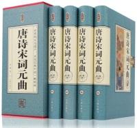 唐诗宋词元曲(全四册珍藏版)
