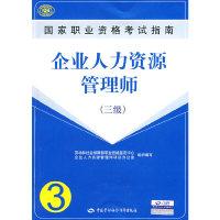 企业人力资源管理师(三级)考试指南
