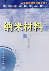 纳米材料/高新技术科普丛书