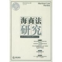 海商法研究(总第11辑)——海商法研究丛书