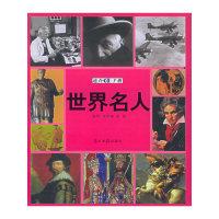 世界名人速查手册:图文版——图文速查手册系列丛书