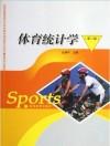 体育统计学(第二版)